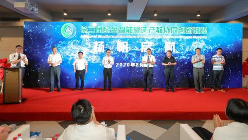 浙江建设职业技术学院等共同成立长三角绿色智能建造产教协同创新联盟