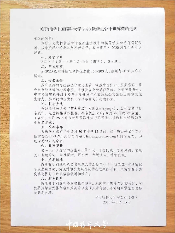 惊艳!我药绝美中国风录取通知书新鲜出炉