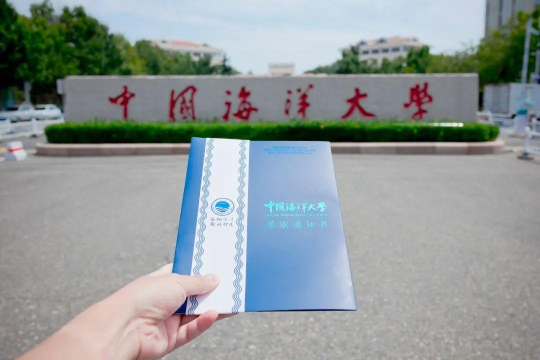 来了!新版中国海洋大学本科生录取通知书!