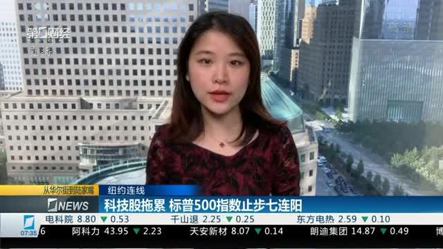 科技股拖累 标普500指数止步七连阳|美股连线