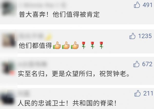 钟南山获共和国勋章,网友想到了他那位美国同行……