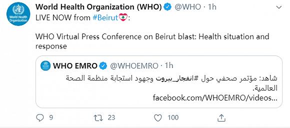 """世卫组织:贝鲁特过半医院""""无法正常运转"""""""