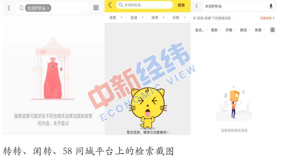 """闲鱼再现已禁售""""水光针针头"""" 卖家:产品无批文"""
