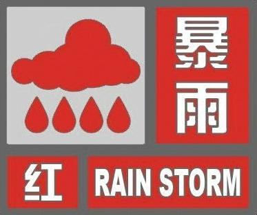 陕西汉中发布暴雨红色预警 撤离