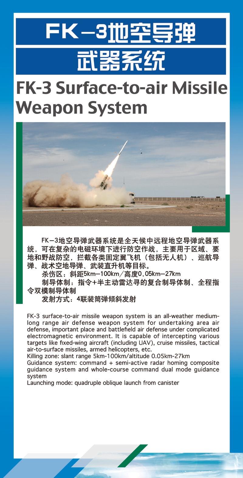 FK-3武器系统 图源:中国航天科工集团公司