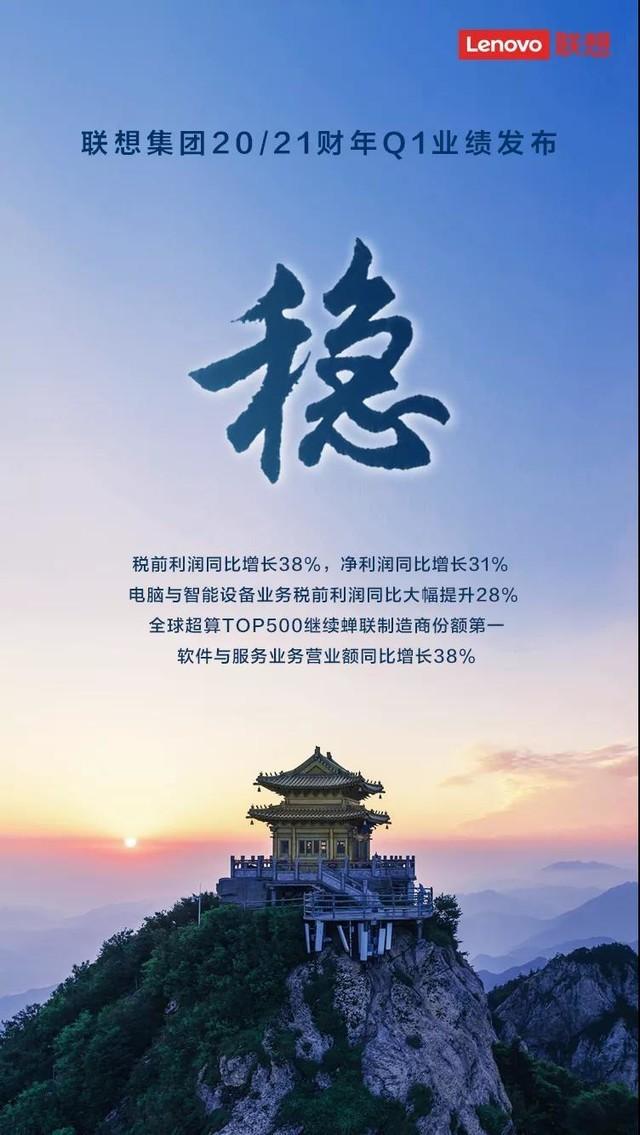 联想集团发布20/21第一财季业绩 DCG营业额增长强劲