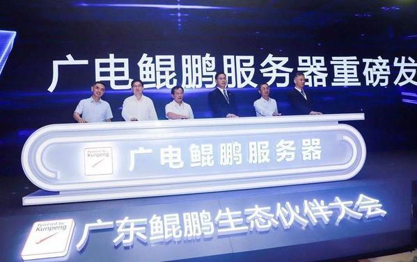 广电鲲鹏服务器正式发布 新计算助力湾区新经济