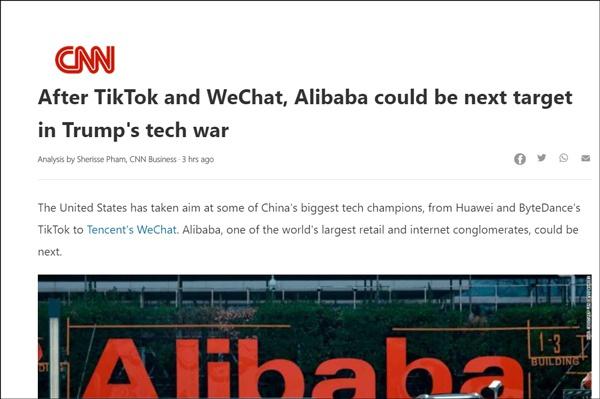 TikTok、微信之后谁会成为美国下一个目标?CNN:阿里巴巴