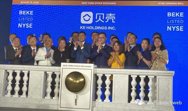 贝壳找房上市:市值超200亿美元 成居住服务平台第一股