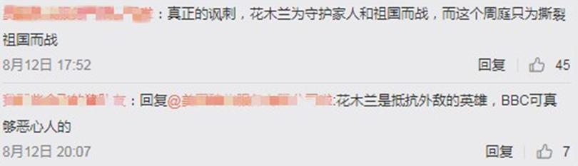 """周庭是""""真正花木兰""""?网友:花木兰被黑得最惨的一次"""