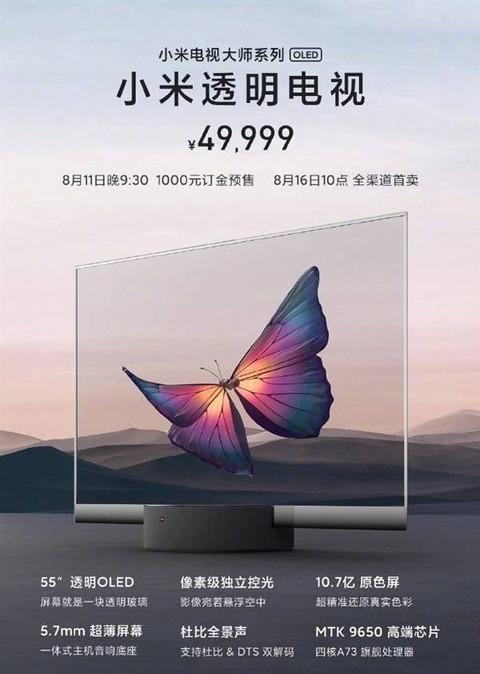 小米十周年发布会呈现全球第一台透明电视,雷军称这是科幻中的未来屏幕