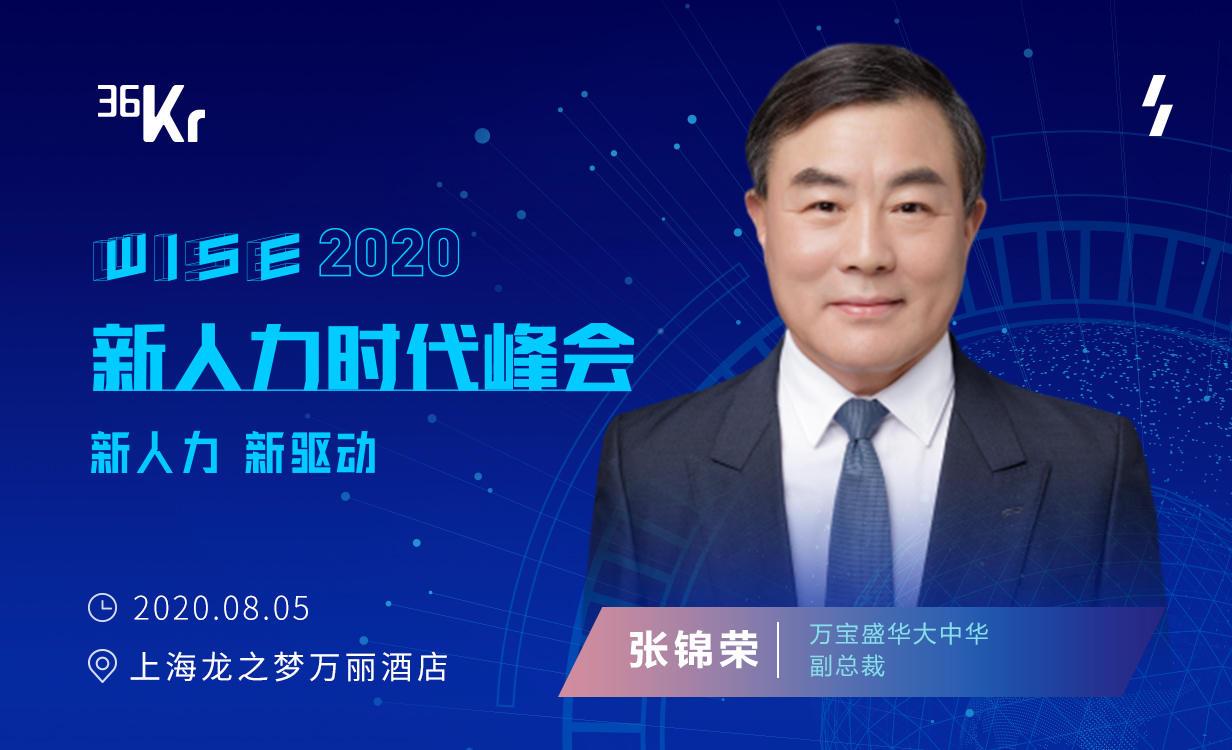 万宝盛华大中华副总裁 张锦荣:匹配相应的数字运算才能达到新人力时代的降本增效 | WISEx2020新人力时代峰会