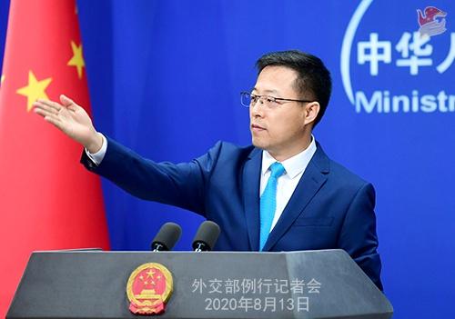 2020年8月13日外交部发言人赵立坚主持例行记者会