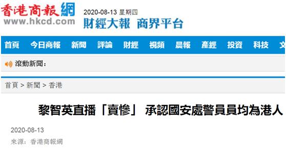 《香港商报》报道截图