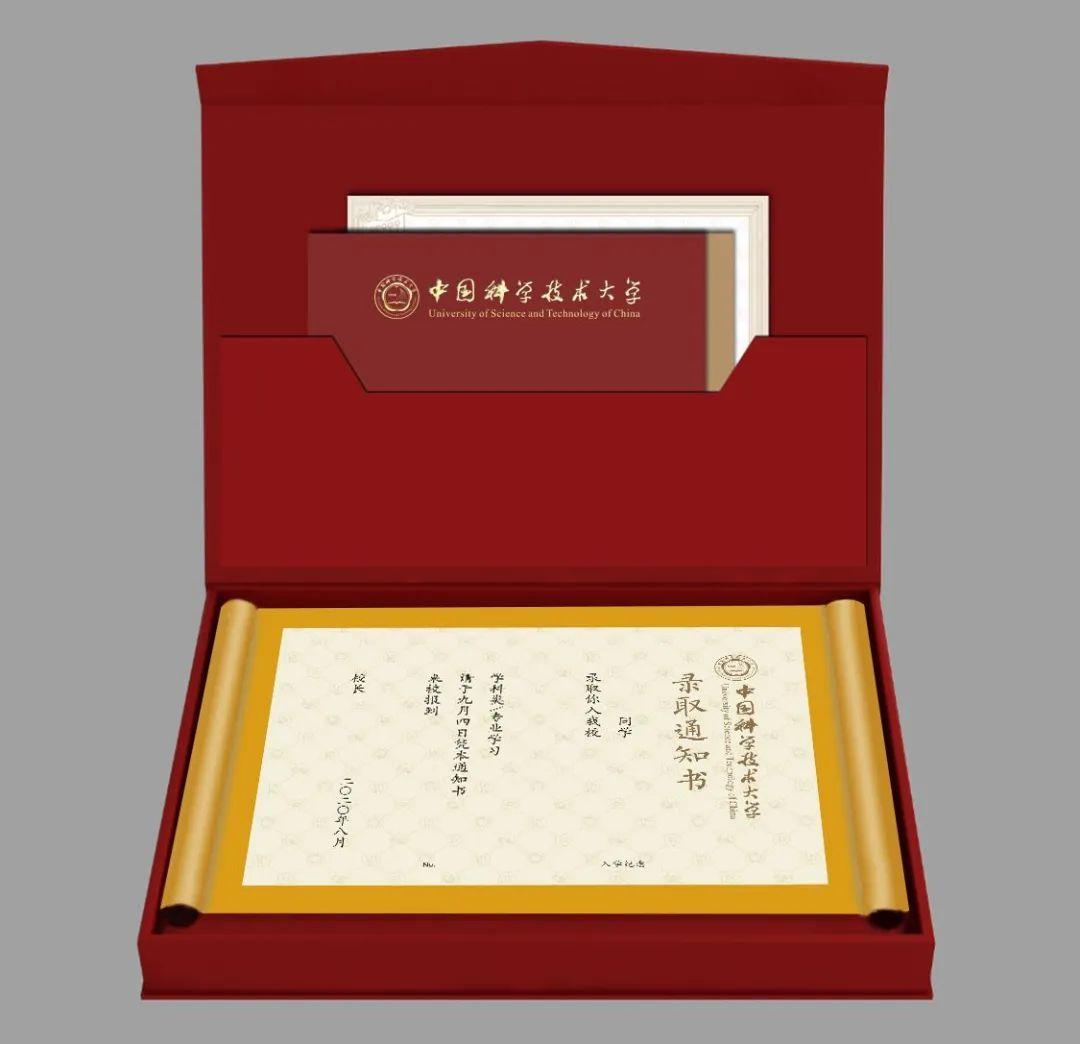 @准科大人,你的录取通知书即将派送!快来打开属于你的未来!