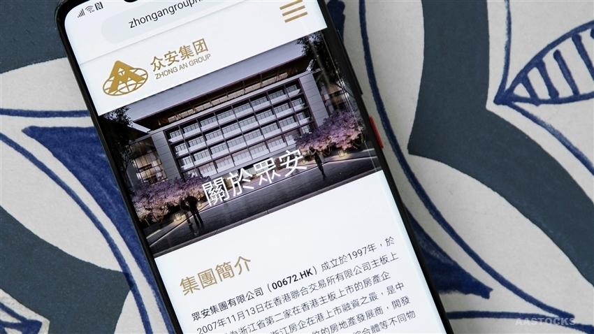 众安集团(00672.HK)附属与两公司