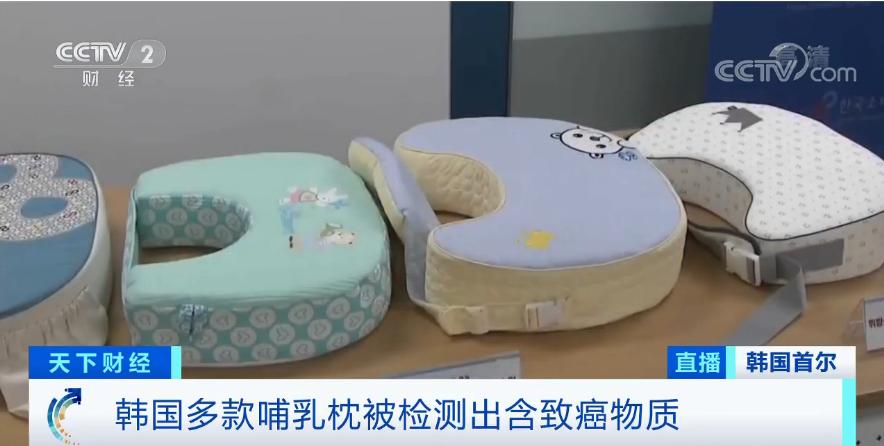 韩国多款热销哺乳枕被检出致癌物 或已流入中国市场