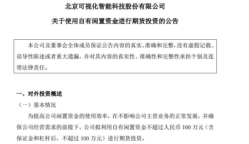 秦安股份炒期货四个月大赚4.7亿元涌金系及其掌舵人陈金霞减持