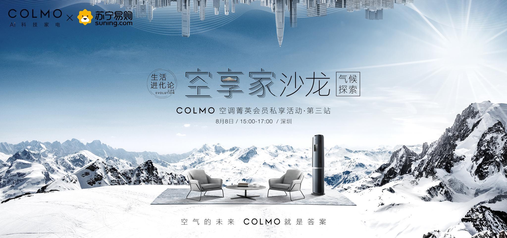 """COLMO空调X苏宁易购携手""""中国登山第一人""""张梁,勇攀空气未来新高峰"""