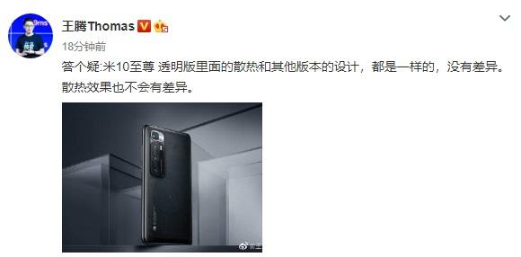 王腾:小米 10 至尊纪念版 / 透明版散热和其他版本设计一样,效果相同