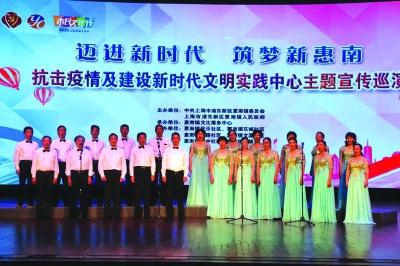 迈进新时代  筑梦新惠南——抗击疫情及新时代文明实践主题宣传巡演顺利开展