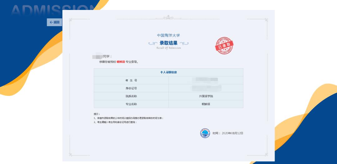 恭喜!你被中国海洋大学录取啦!