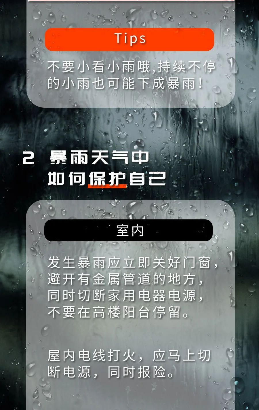 分享 |暴雨天气,如何避险?这份安全提示请您收好
