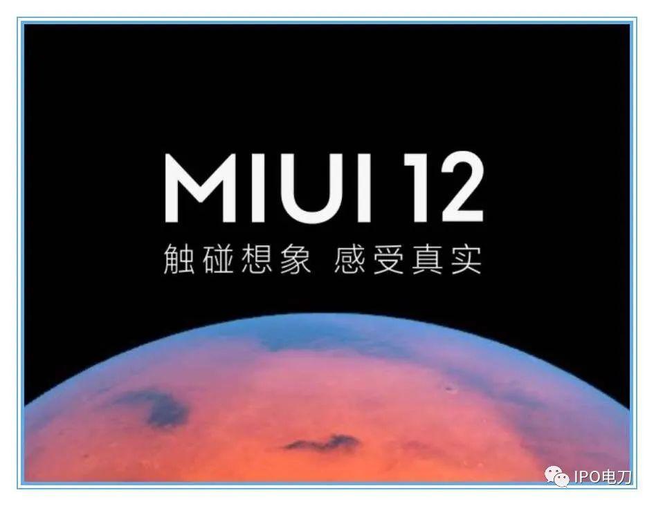 小米十年交出最差MIUI12 大量网友反馈卡顿发热无法使用