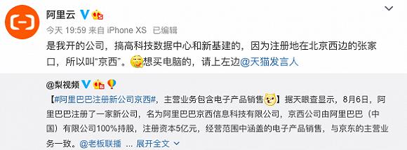 """阿里成立新公司""""京西"""" :注册地为北京西边的张家口,致力数据中心和新基建"""