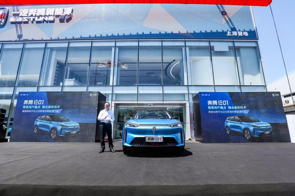 纯电SUV奔腾E01首发 正式踏入市场