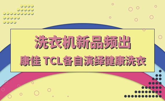 洗衣机新品频出:康佳 TCL各自演绎健康洗衣