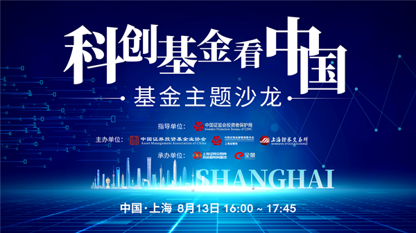 """""""科创基金看中国""""主题沙龙成功举办 三大公募基金把脉科创板投资"""