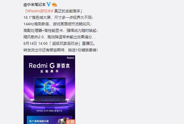 Redmi G游戏本配置正式公布 144Hz刷新率配小米妙享