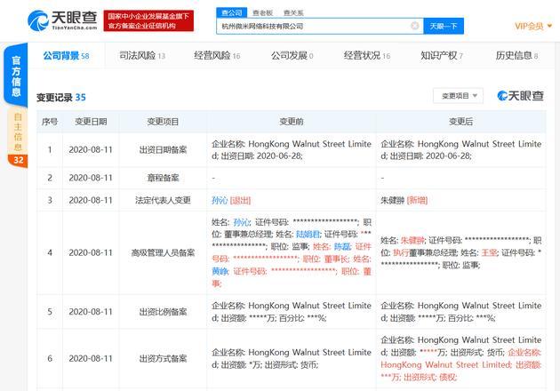 黄峥退出杭州微米网络科技董事