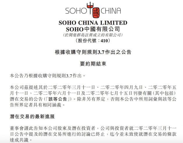 SOHO中国终止与黑石集团私有化谈判