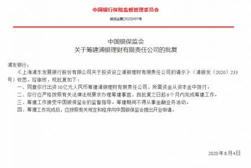 银保监会批准浦发银行出资50亿元设立浦银理财