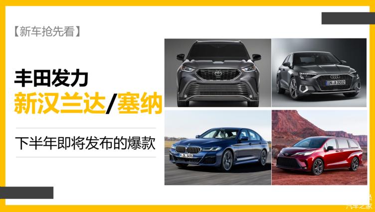 【新车抢先看】丰田发力 新汉兰达/塞纳 下半年即将发布的爆款