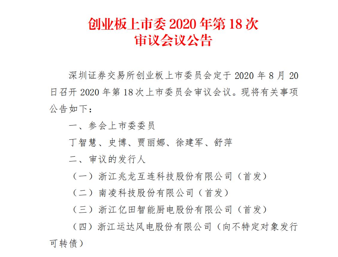 创业板上市委2020年第18审:兆龙互连等3家公司首发,运达股份拟向不特定对象发行可转债