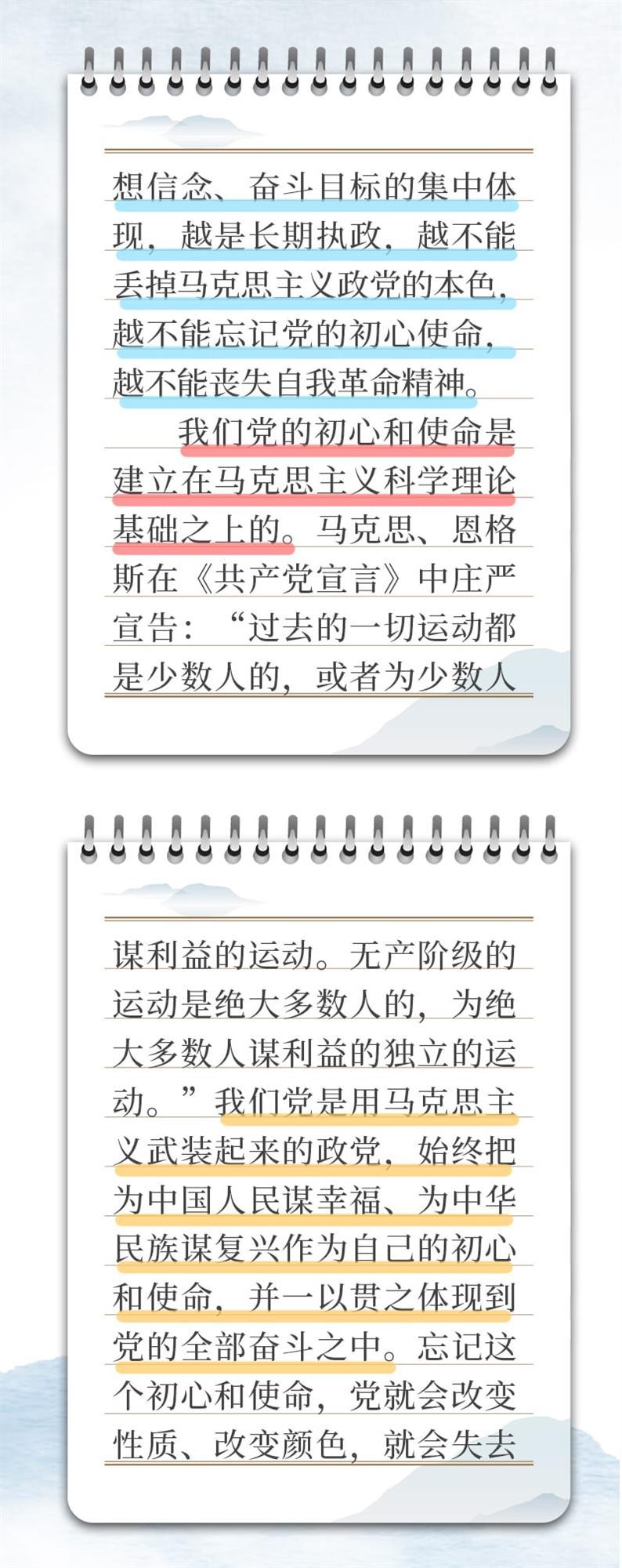 云听·学习笔记⑩牢记初心使命,推进自我革命