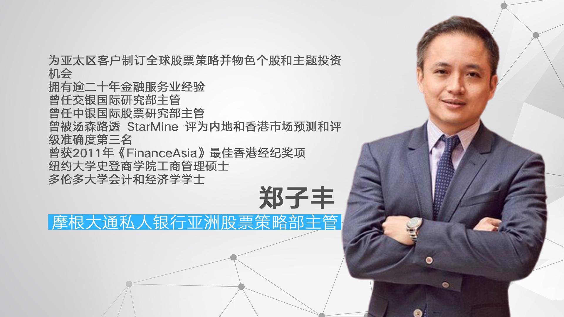 大咖录丨看好中国股票 摩根大通私银解答科技股投资要点