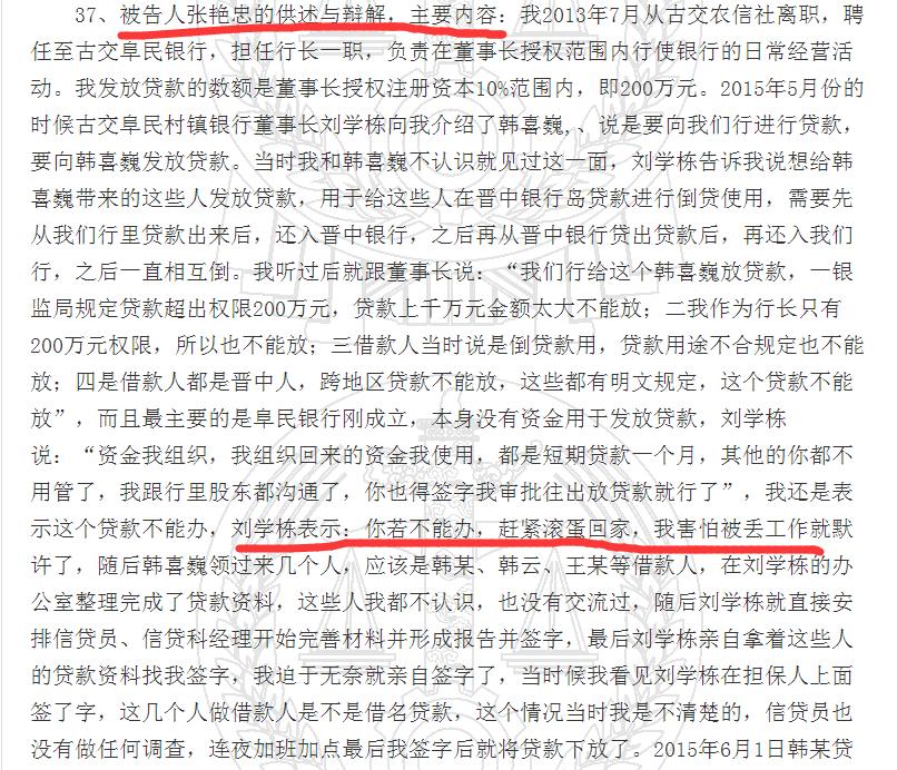 银行董事长违法放贷7.2亿 行长反对遭骂:办不了滚蛋