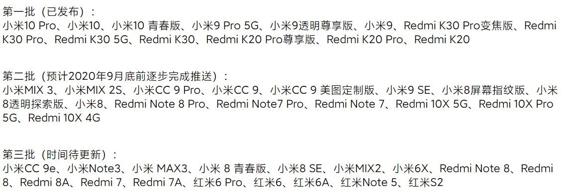 时隔两个月,小米 10 系列 MIUI12 开发版再更新:基于安卓 11,新增视频美颜