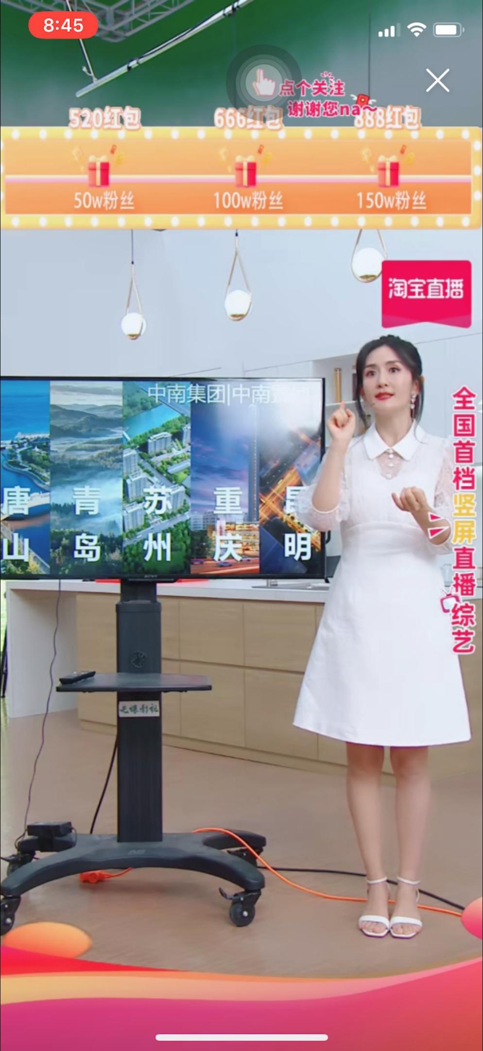 谢娜直播首秀GMV预估破亿,20分钟为中南置地卖出72套房!