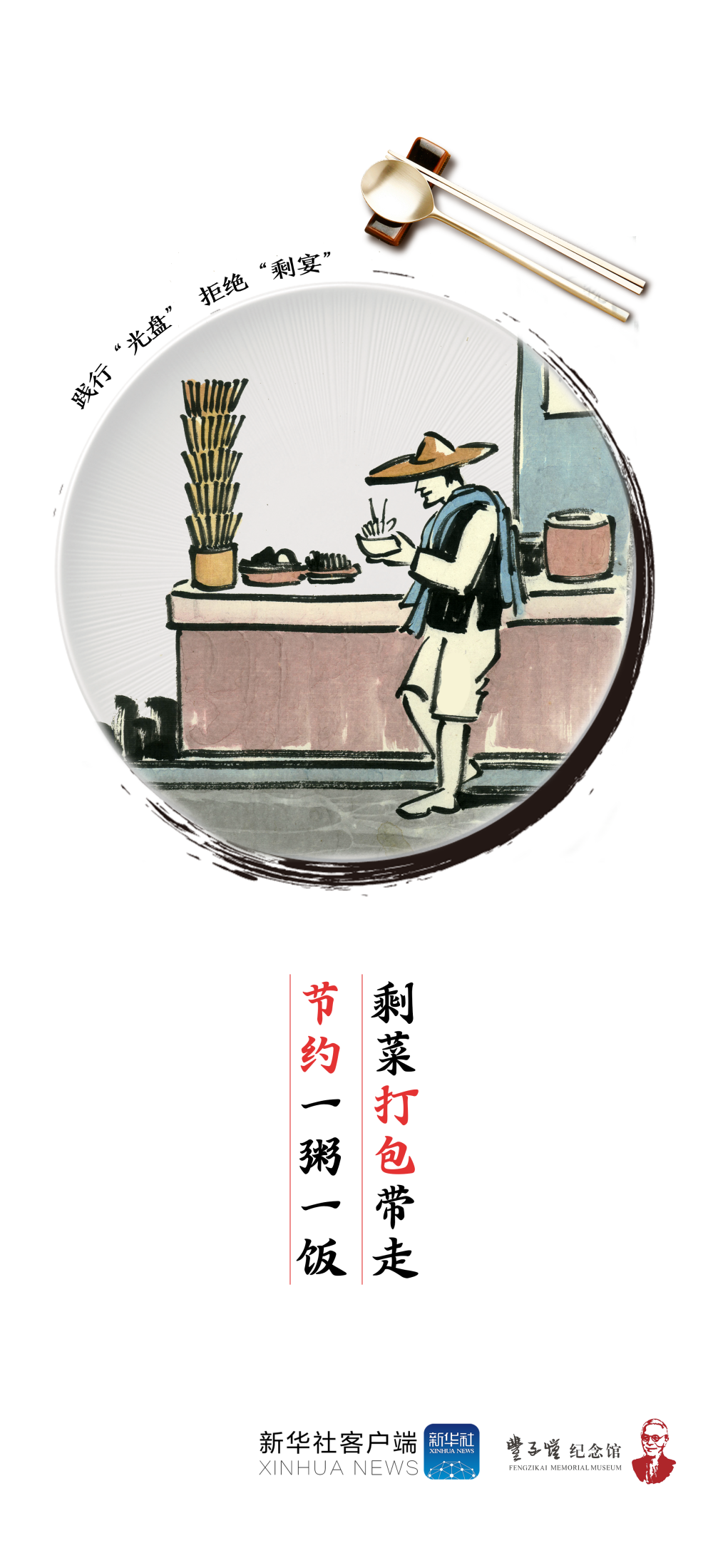 """@全体华师人 """"光盘""""行动,拒绝""""剩宴"""" 人人有责!"""
