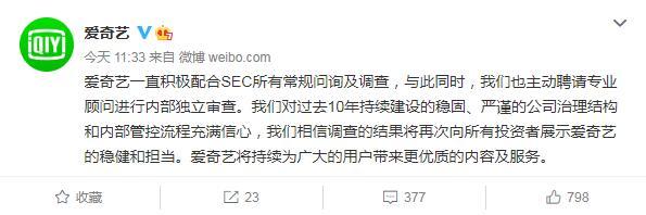 爱奇艺回应美国证监会调查:对公司治理结构充满信心