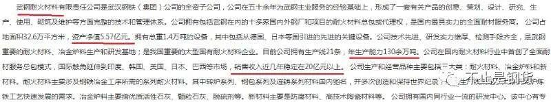 中国宝武重大事项:武钢耐材和瑞泰马钢的部分股权拟注入到中建材旗下的瑞泰科技