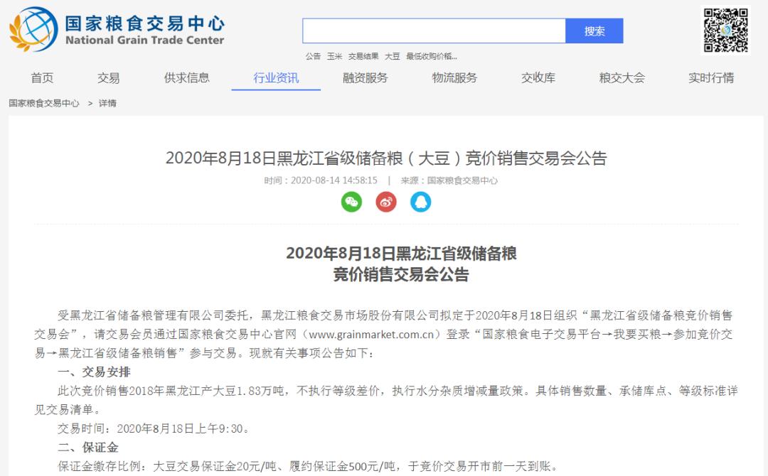 黑龙江省储大豆拍卖剩余1.8万吨,8月18日继续拍卖
