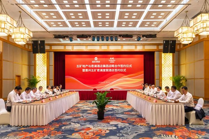 五矿地产与君澜酒店集团签署战略合作协议
