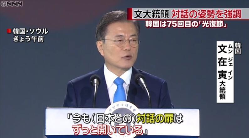日媒:韩国75届光复节 文在寅展现愿与日本对话的姿态