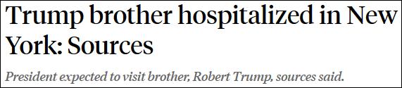 特朗普弟弟住院病重,美媒称特朗普将前往纽约探望
